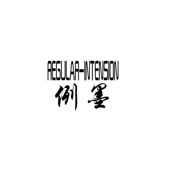 例墨 AEGULAR-INTENSION