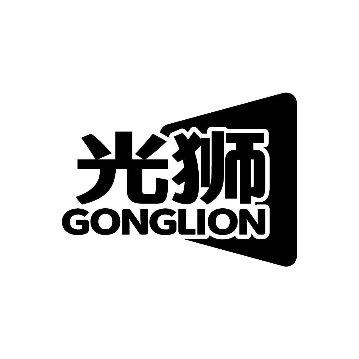 光狮 GONGLION