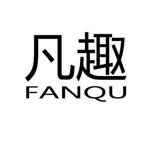 图片 凡趣,FANQU