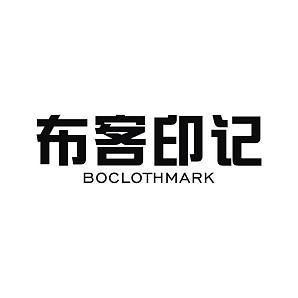 图片 布客印记 BOCLOTHMARK